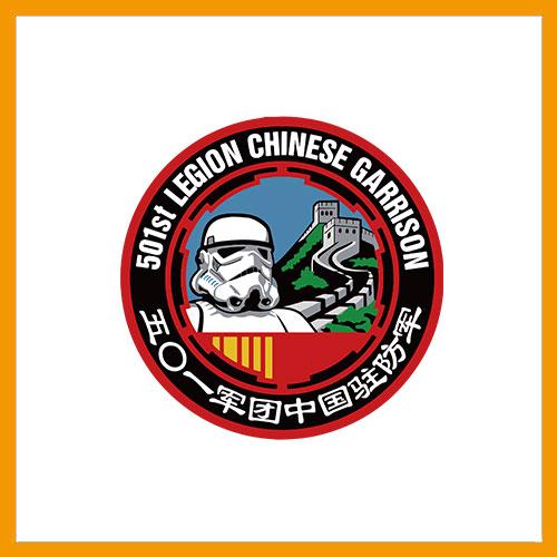 501军团中国驻防军